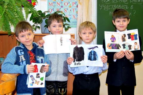 Проект на тему одежда 1 класс окружающий мир как сделать